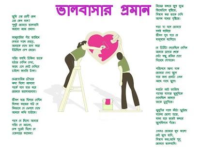 Bangla kobitar boi