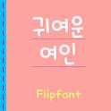 AaPrettyWoman™ KoreanFlipfont