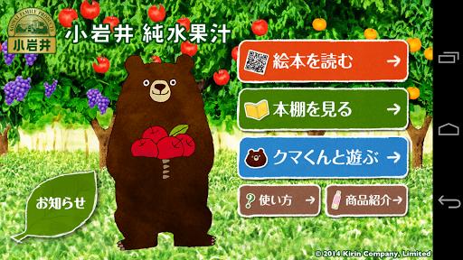 小岩井 純水果汁 クマくんの絵本アプリ