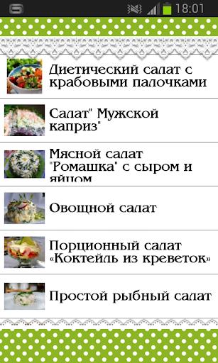 Салаты 365 рецептов Часть 1