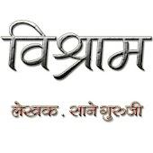 Marathi Book Vishram