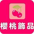 櫻桃飾�.. file APK for Gaming PC/PS3/PS4 Smart TV