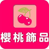 櫻桃飾品網路人氣日韓美妝購物
