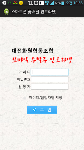 대전화원협동조합 모바일 수발주앱