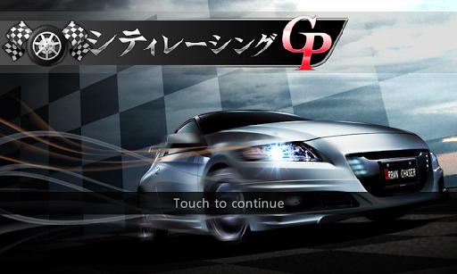 シティレーシング GP Plus