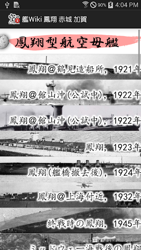 【Wikipedia+画像】空母vol.1 鳳翔 赤城 加賀