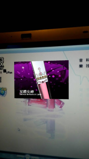 【免費娛樂App】ARLook活動宣傳 for '13金曲音樂節-APP點子