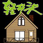 公式 軽井沢ペンションサーチ icon