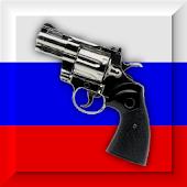 Федеральный закон об оружии