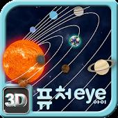 퓨처아이 3D 탐험 - 태양계 여행
