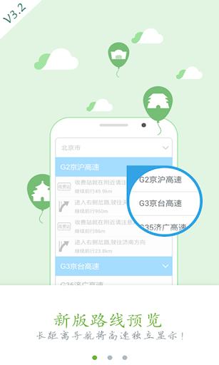 Android 手機導航軟體推薦!免費Polnav 取代導航王-電腦玩物