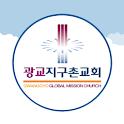 광교지구촌 logo