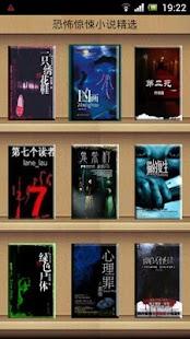 恐怖驚悚小說精選