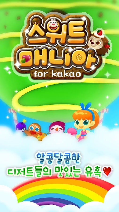 스위트매니아 for Kakao- screenshot