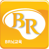 BR뇌교육 보배 앱