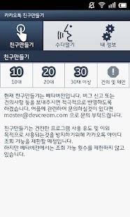 친구만들기 / 친구야- screenshot thumbnail