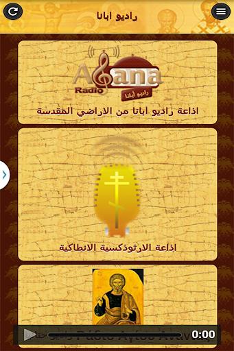Radio Abana