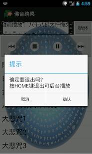 玩免費音樂APP|下載佛音绕梁1 app不用錢|硬是要APP
