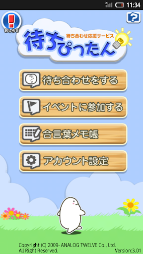「Simeji」は本当にアブないアプリなのか? ホワイトハッカーが ...  ...