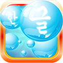 Learn Korean Bubble Bath Game icon