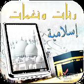 رنات و نغمات اسلامية