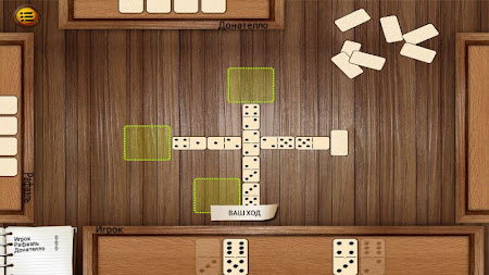 Dominoes Elite 5.31 screenshot 234162