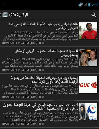 تونس اليوم-tounes al yawm