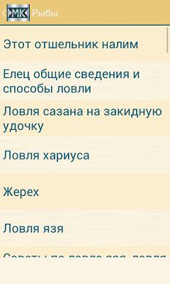Рыбалка - screenshot