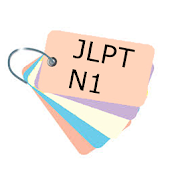 JLPT N1 FLASH CARD 1000 WORDS