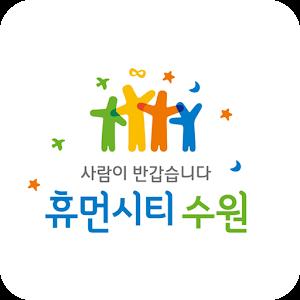 수원 스마트 안심구역 아이콘
