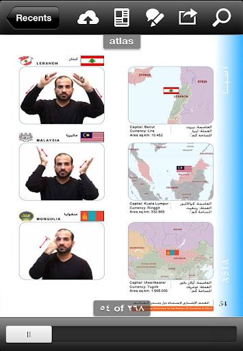 玩免費書籍APP|下載Sign Language Atlas app不用錢|硬是要APP