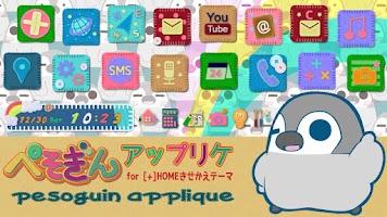 """Screenshot of Pesoguin """"Applique"""" for[+]HOME"""