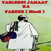 Tableegi Jamaat ka Fareb Hindi