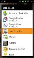Screenshot of Plurk Karma up! up!