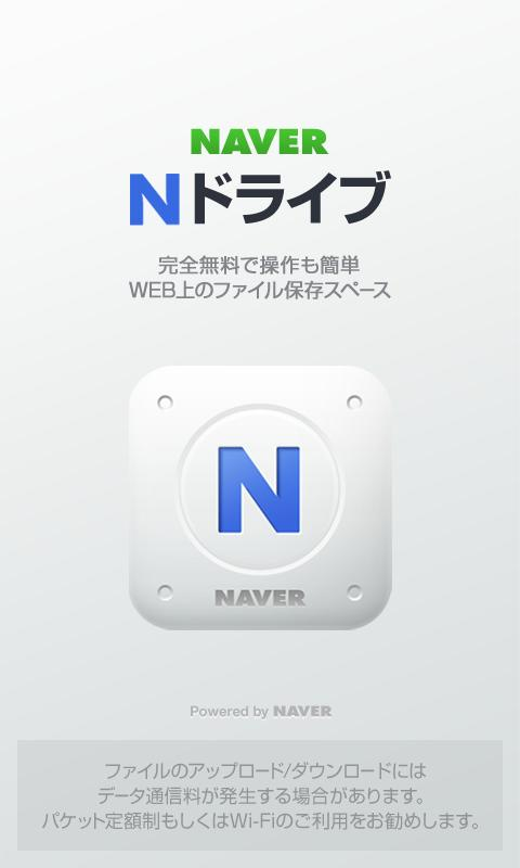NAVER Ndrive - screenshot