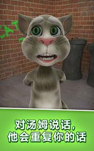 会说话的汤姆猫 免费版