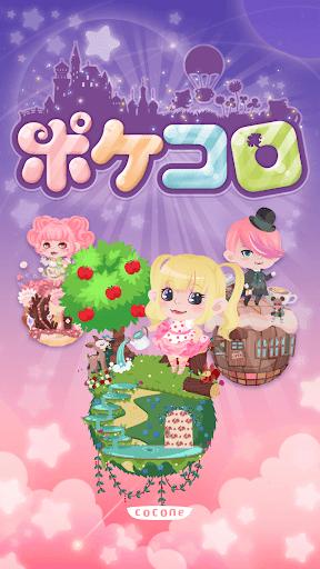 【免費社交App】ポケコロ * No.1可愛いアバター-APP點子
