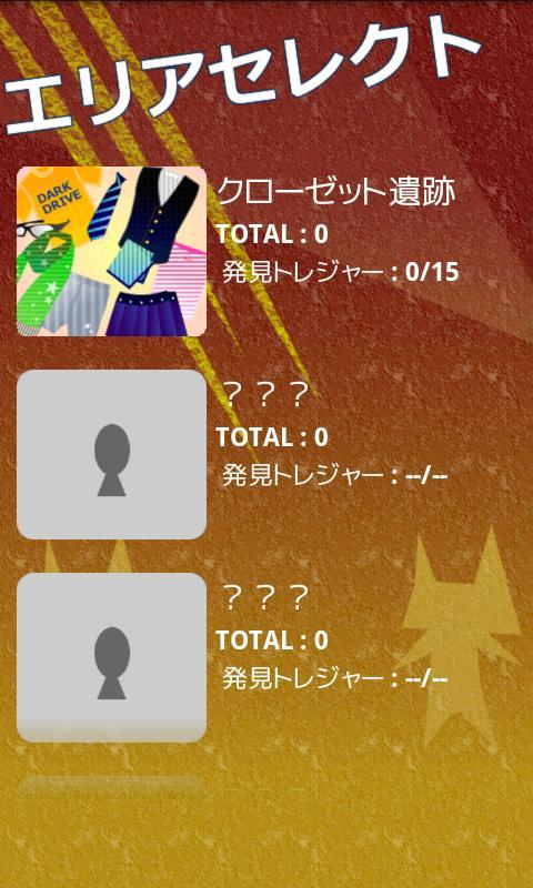Trehun in Break the Block- screenshot