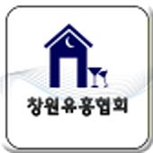 한국유흥협회창원시