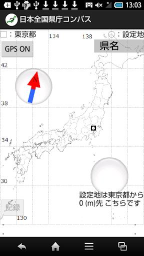日本全国県庁コンパス