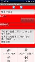 Screenshot of 幕末志士・戦国武将名言集
