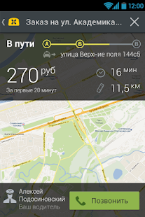inTaxi: order taxi in Russia- screenshot thumbnail