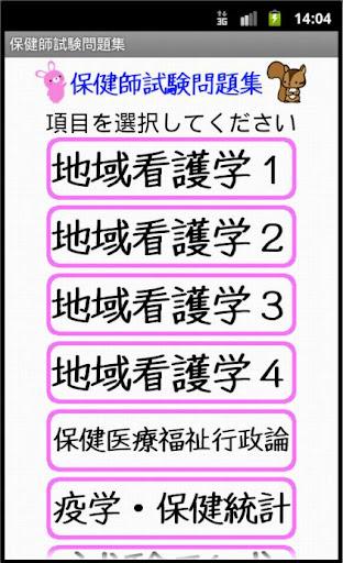 保健師試験問題集(用語集付き)ー体験版ー りすさんシリーズ