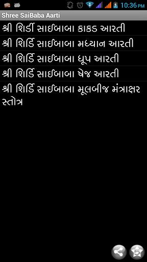 Sri Saibaba Aarti In Gujarati
