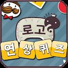 로고 연상 퀴즈 icon