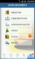 Screenshot of 매일성경