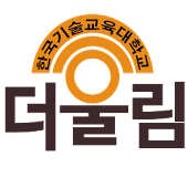 한국기술교육대학교 - (사)더울림 방과후학교