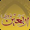 Arbaen Nawawi Arabic & English