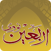 Arbaen Nawawi Arabic & English