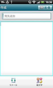 SoftBankメール 新規作成- スクリーンショットのサムネイル
